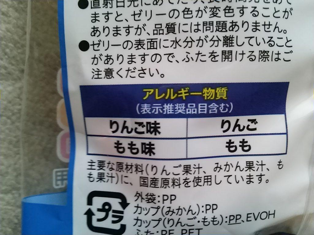 食材宅配コープデリで購入した「国産果汁100%のフルーツゼリー」アレルギー物質