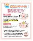 夕食宅配ヨシケイの離乳食レシピ画像