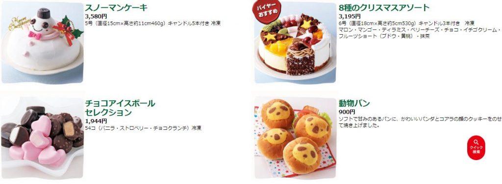 ヨシケイのクリスマスケーキ