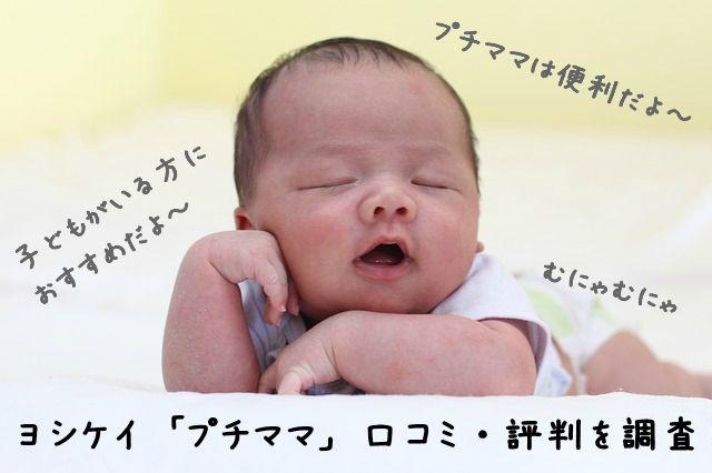夕食宅配ヨシケイの「プチママ」子どもがいらっしゃるご家庭に便利