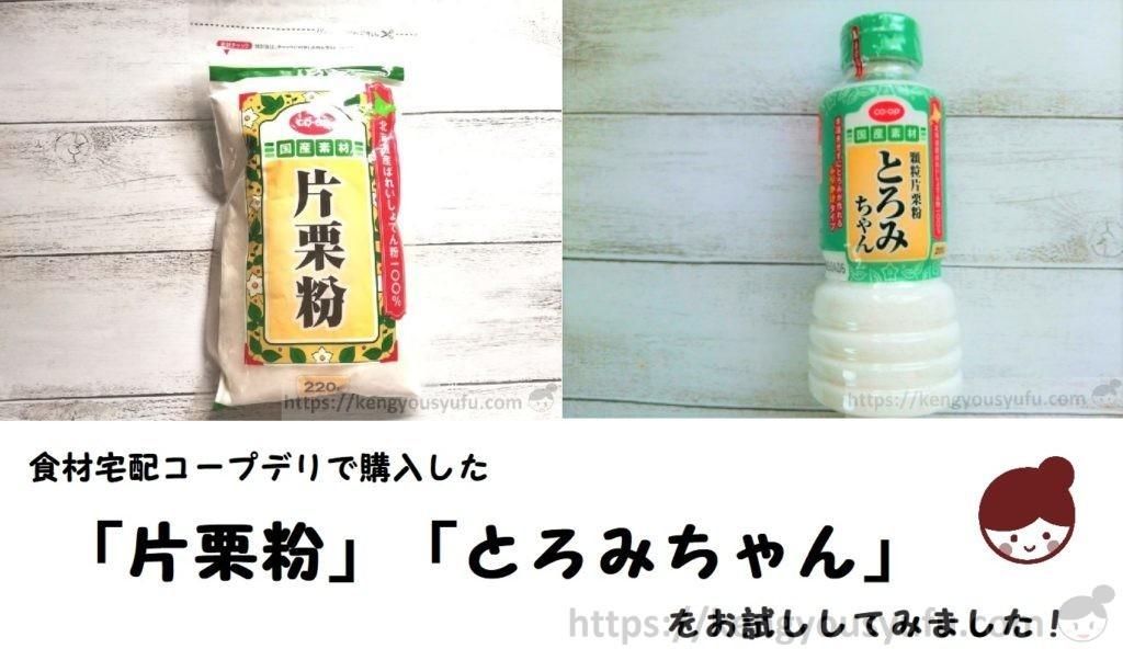 コープ国産素材「片栗粉」「とろみちゃん」は使い勝手がいい!様々な疑問も即時解決