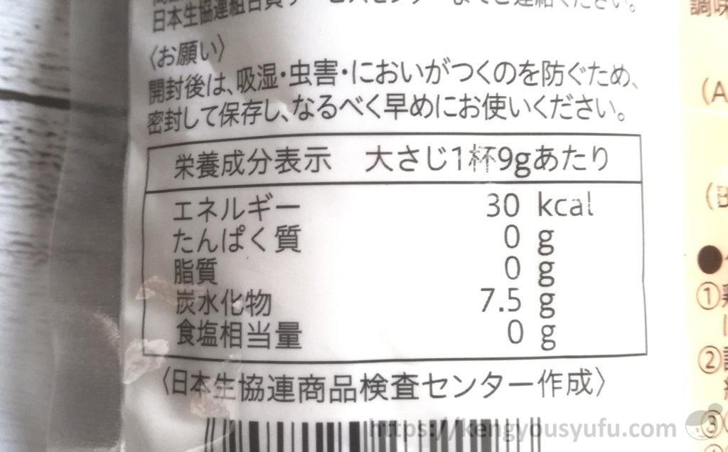 食材宅配コープデリで購入した「片栗粉」栄養成分表示