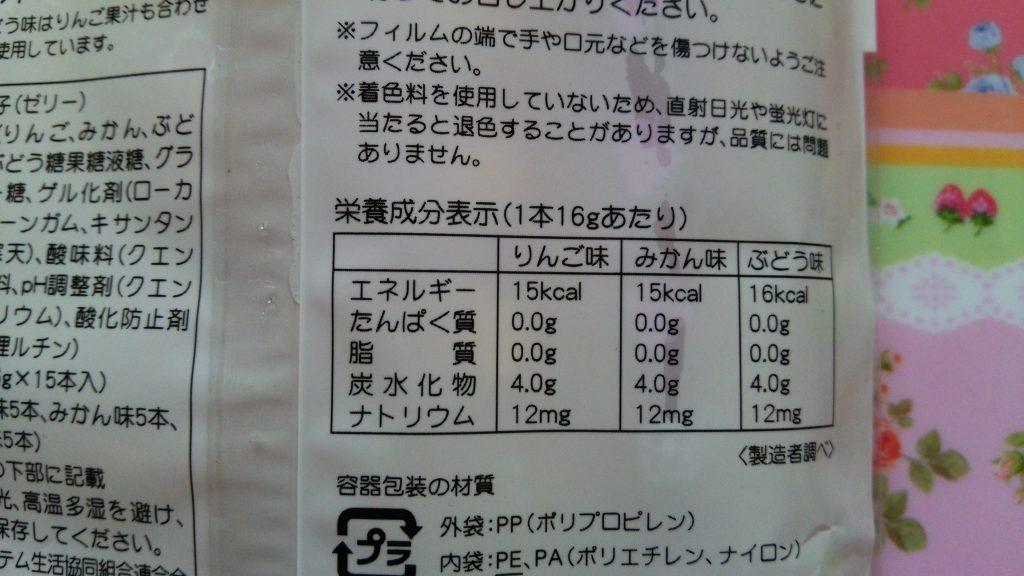 食材宅配パルシステムのスティックゼリーをお試し 栄養成分表示