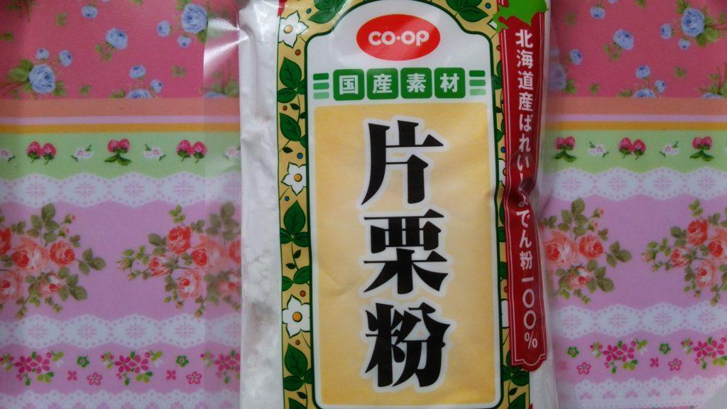 食材宅配コープデリで購入した「国産素材片栗粉」パッケージ画像