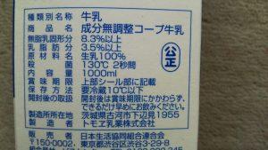 コープ牛乳原材料