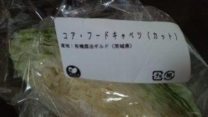 コアフード有機野菜セット5品