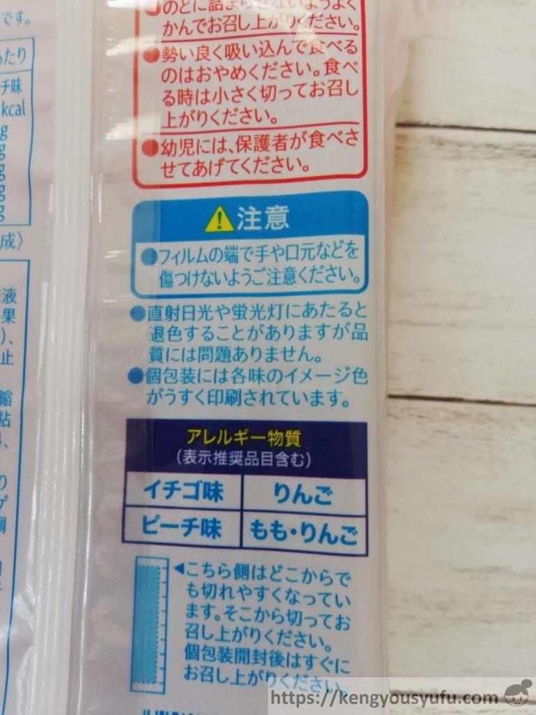 食材宅配コープデリ「るんるんゼリー」アレルギー物質