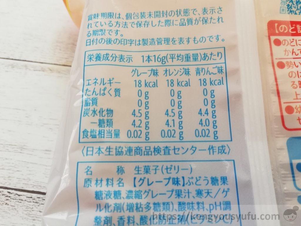 食材宅配コープデリで購入した「わいわいスティックゼリー」栄養成分表示