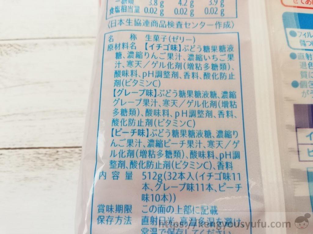 食材宅配コープデリ「るんるんゼリー」原材料