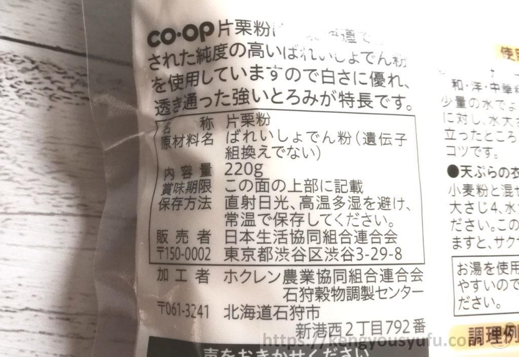 食材宅配コープデリで購入した「片栗粉」原材料