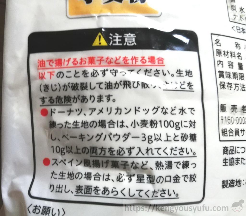 食材宅配コープデリで購入した「薄力小麦粉」注意事項