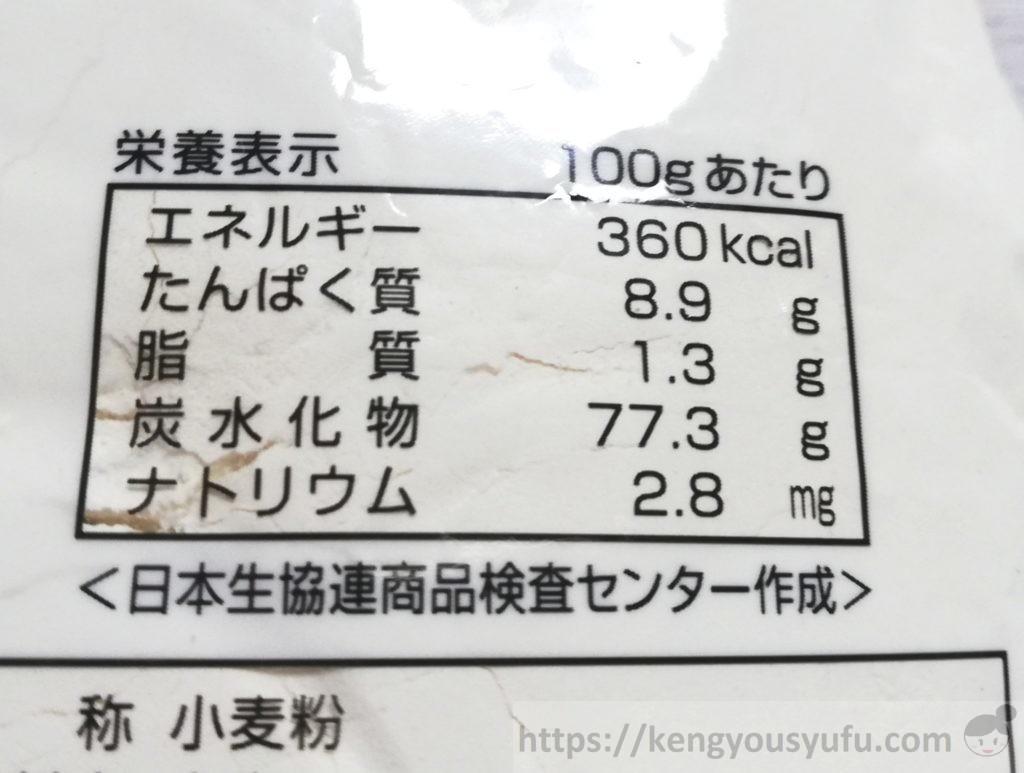 食材宅配コープデリで購入した「薄力小麦粉」栄養成分表示