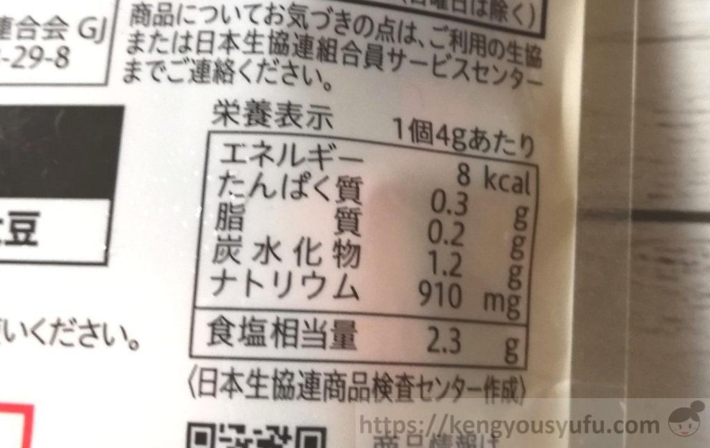 食材宅配コープデリで購入した「コンソメ」栄養成分表示
