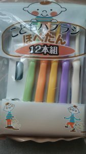 食材宅配コープデリ ほペタン歯ブラシ12本入り