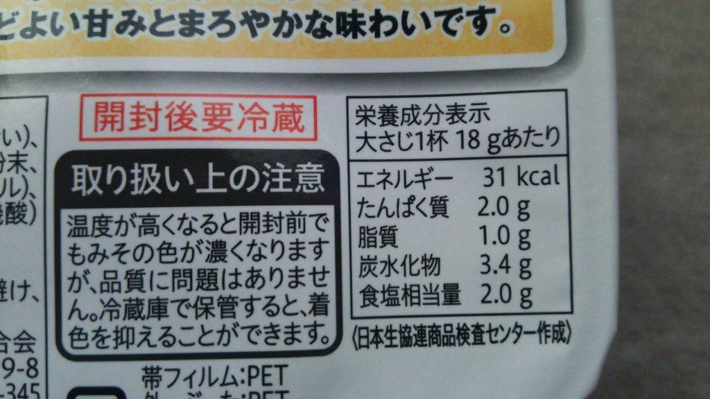食材宅配コープデリで購入した「だし入りみそ」栄養成分表示