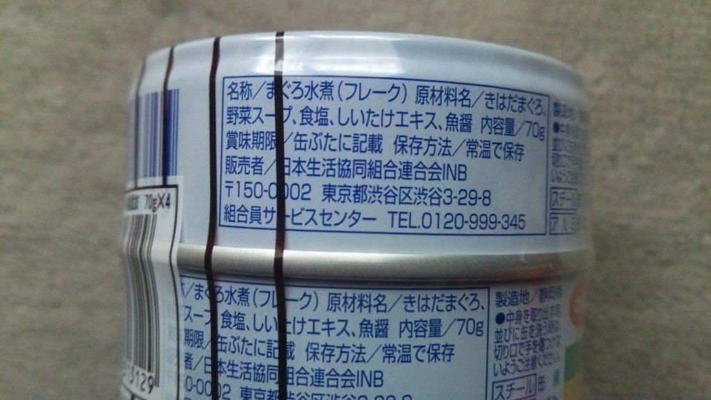 食材宅配コープ ライトツナフレークは安いので常備している兼業主婦 原材料画像