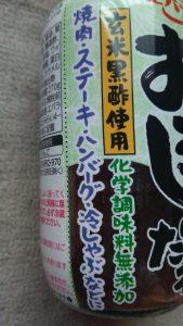 エバラのおろしのたれ 玄米黒酢使用 化学調味料無添加