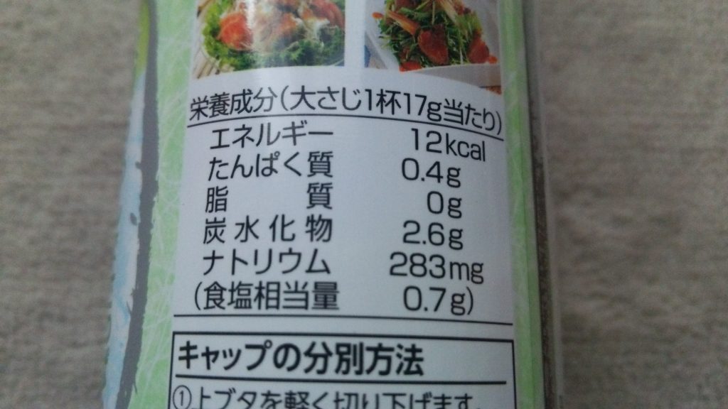 エバラのおろしのたれ 栄養成分表示