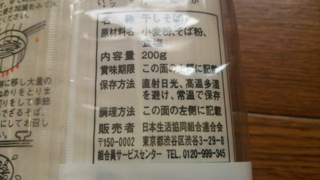 食材宅配コープデリで購入した「更科そば」原材料画像