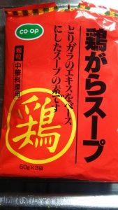 ユウキフーズ製造のコープ鶏ガラスープ