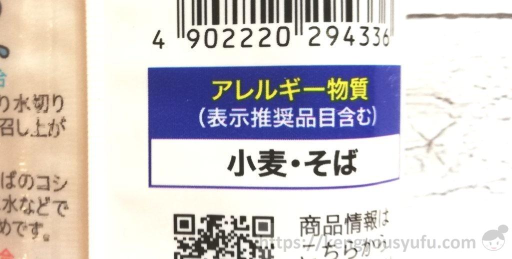 食材宅配コープデリで購入した「更科そば」アレルギー物質
