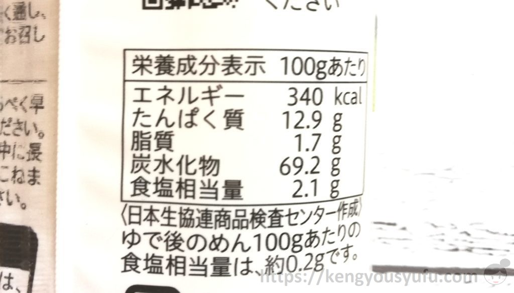 食材宅配コープデリで購入した「更科そば」栄養成分表示