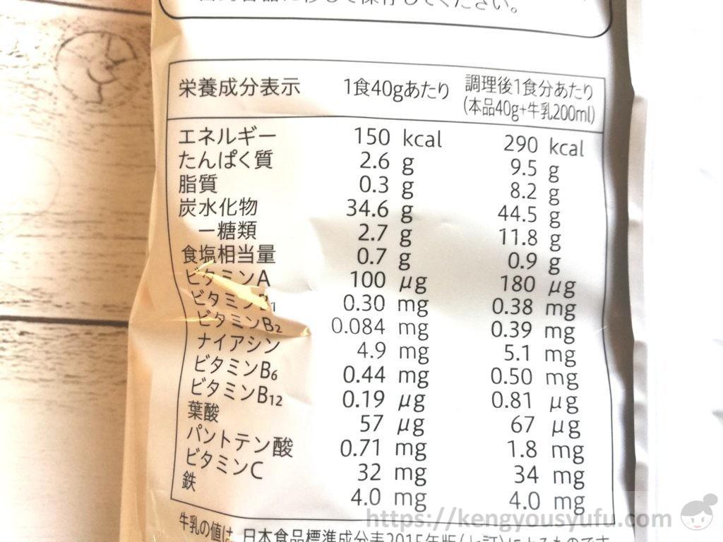 食材宅配コープデリで購入した「コーンフレークプレーン」栄養成分表示