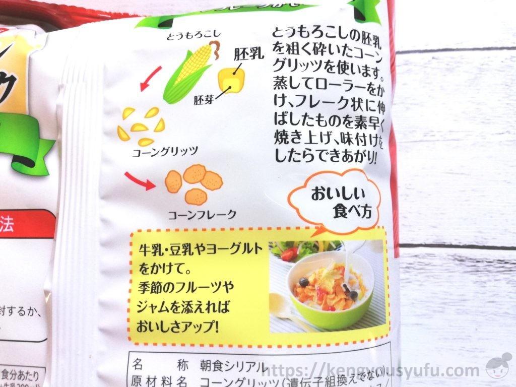 食材宅配コープデリで購入した「コーンフレークプレーン」おいしい食べ方