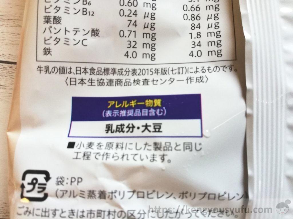 食材宅配コープデリで購入した「コーンフレークプレーン」アレルギー物質