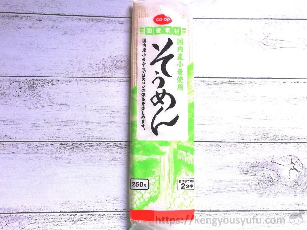 食材宅配コープデリで購入した国産小麦使用「そうめん」パッケージ画像