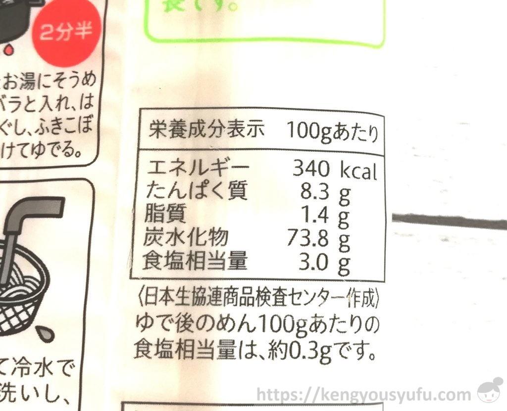 食材宅配コープデリで購入した国産小麦使用「そうめん」栄養成分表示