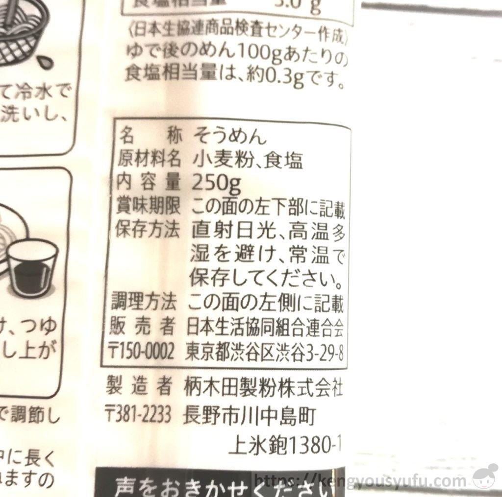 食材宅配コープデリで購入した国産小麦使用「そうめん」原材料