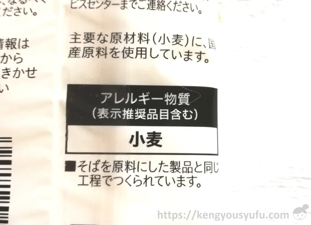 食材宅配コープデリで購入した国産小麦使用「そうめん」アレルギー物質