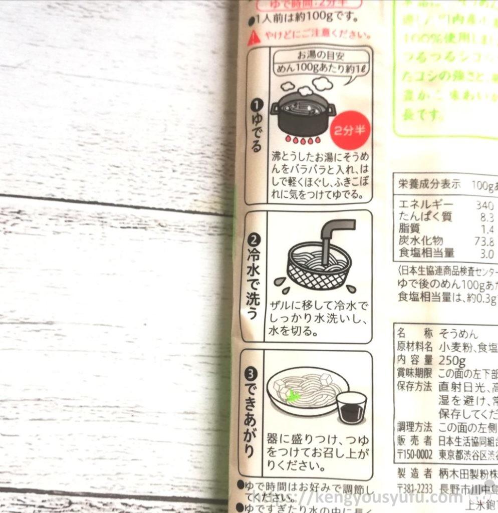 食材宅配コープデリで購入した国産小麦使用「そうめん」調理方法