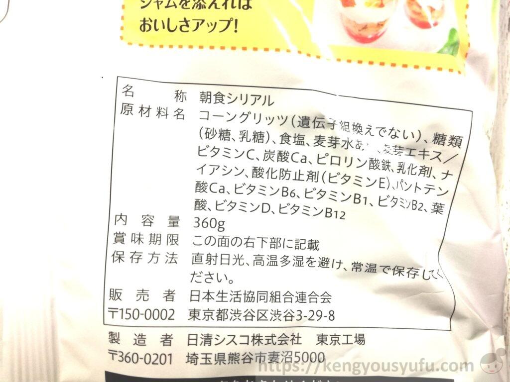 食材宅配コープデリで購入した「コーンフロスト」原材料