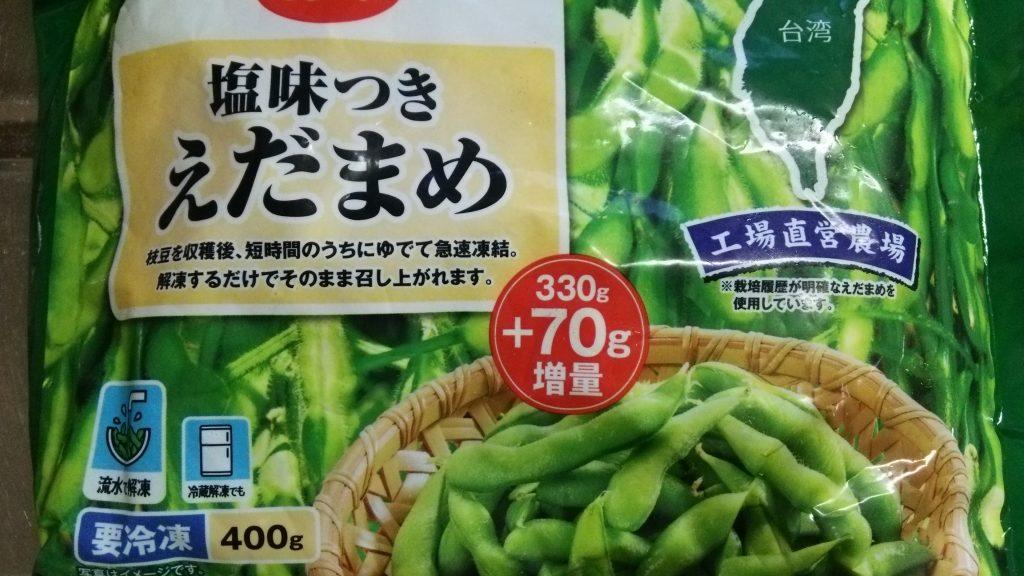 食材宅配コープデリで購入した「塩つき枝豆」パッケージ画像