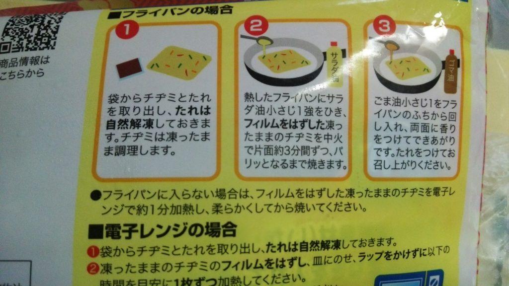 食材宅配コープデリで購入した海鮮チヂミはうまい!調理方法