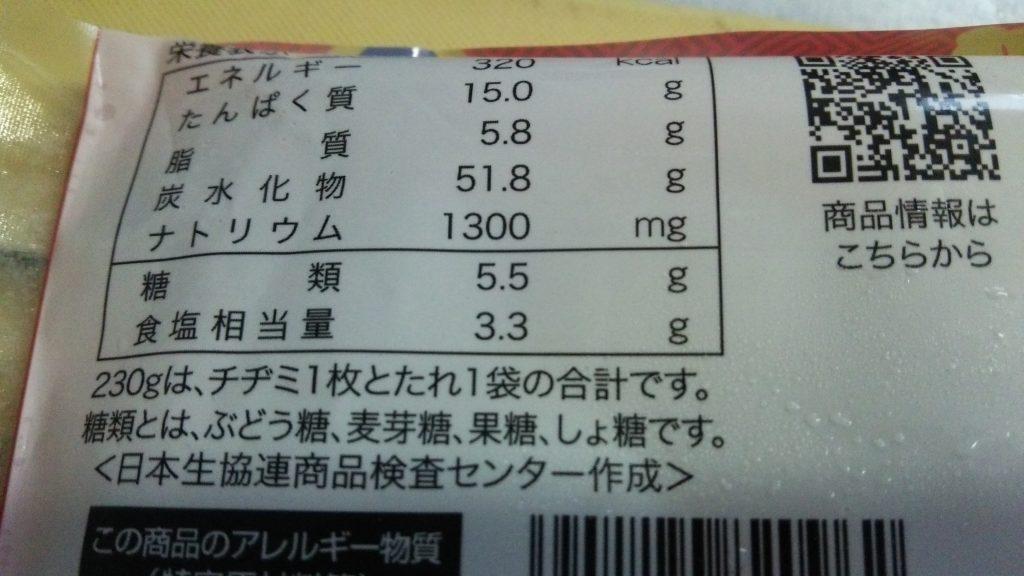 食材宅配コープデリで購入した海鮮チヂミはうまい!栄養成分表示