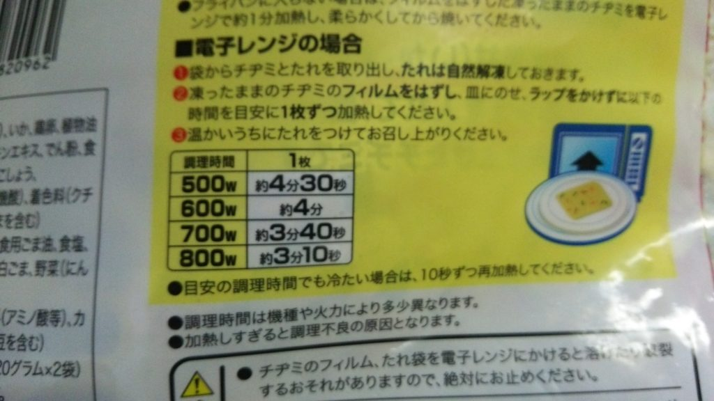 食材宅配コープデリで購入した海鮮チヂミはうまい!電子レンジで加熱調理方法
