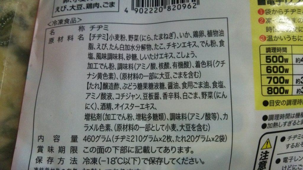 食材宅配コープデリで購入した海鮮チヂミはうまい!原材料