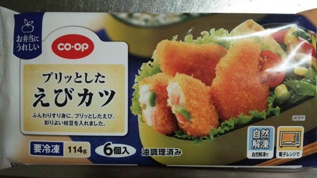 食材宅配コープデリのお弁当に便利な「プリっとしたえびカツ」パッケージ画像