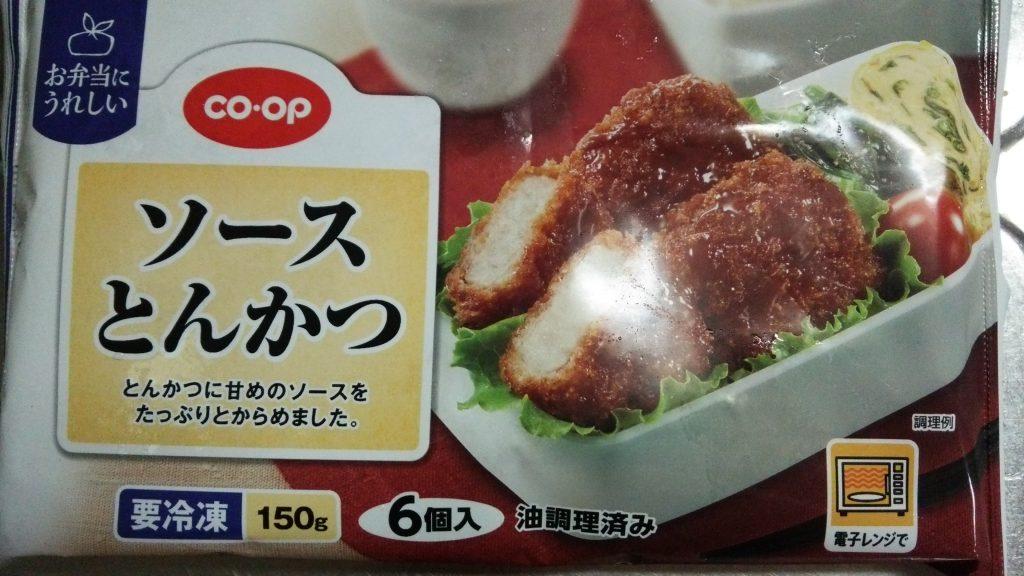 お弁当に!コープのソースとんかつ これを入れときゃ間違いない!パッケージ画像