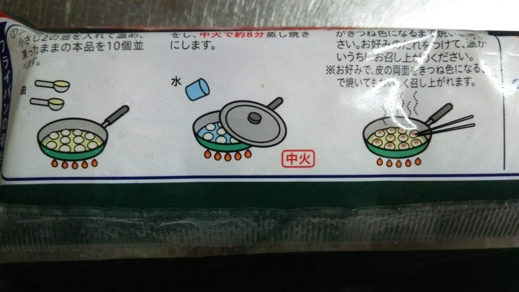 国産素材の旨みがつまったニラ饅頭 10個入 フライパンでの調理方法