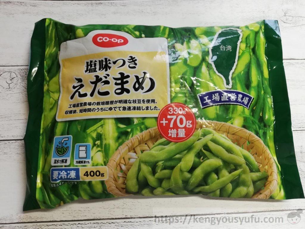 食材宅配コープデリで購入した「味付えだまめ」パッケージ画像