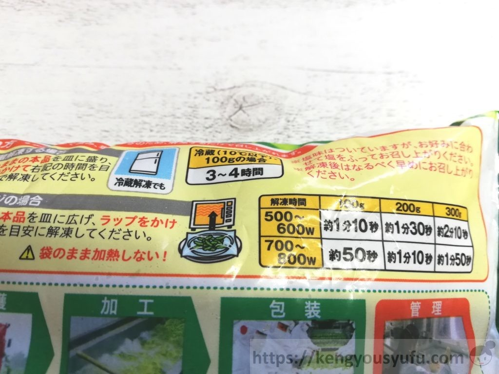 食材宅配コープデリで購入した「味付えだまめ」解凍時間