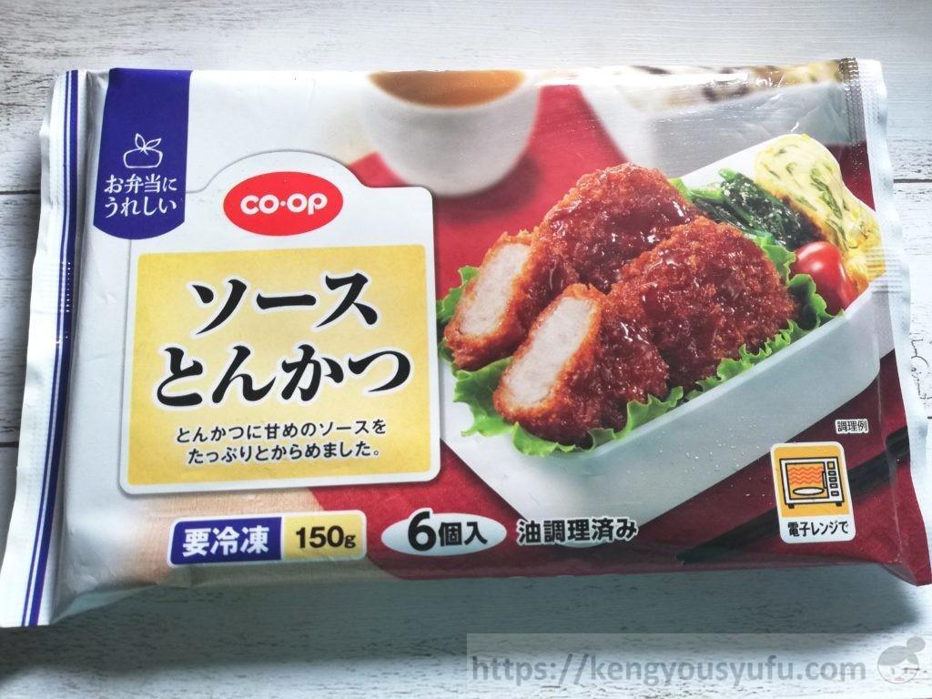 お弁当に!食材宅配コープデリで購入した「ソースとんかつ」パッケージ画像