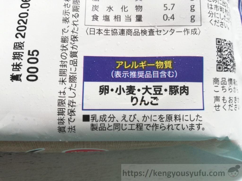 お弁当に!食材宅配コープデリで購入した「ソースとんかつ」アレルギー物質