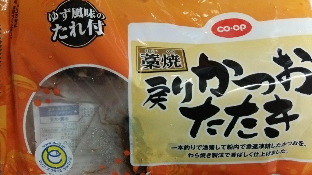 食材宅配コープデリで購入した「藁焼 戻りかつおたたき」