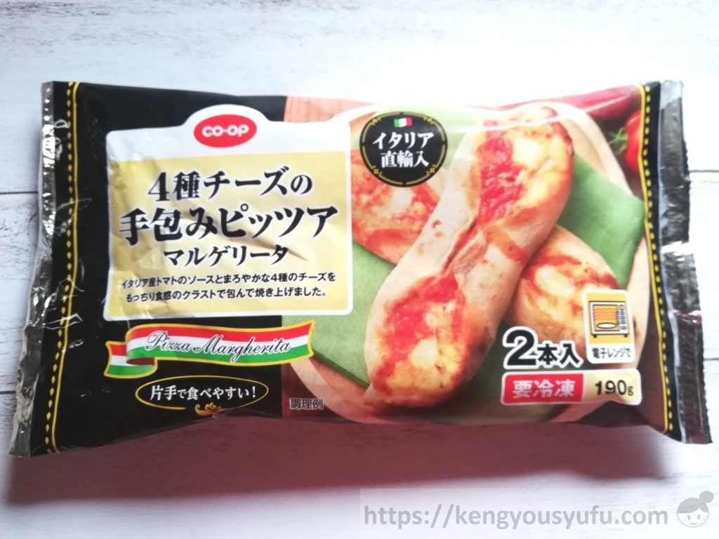 食材宅配コープデリで購入した「4種チーズの手包みピッツア マルゲリータ」パッケージ画像