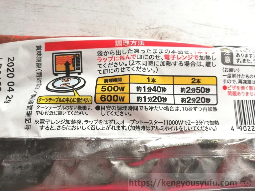 食材宅配コープデリで購入した「4種チーズの手包みピッツア マルゲリータ」解凍方法